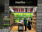 Mastiekshop on the airport of Athens - Island of Chios - Photo JustGreece.com