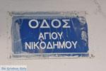 JustGreece.com Naxos town | Island of Naxos | Greece | Photo 31 - Foto van JustGreece.com